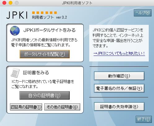 Jpki 利用 者 ソフト