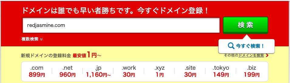 お名前.com登録手順1