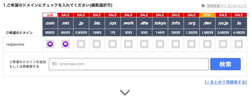 お名前.com登録手順2