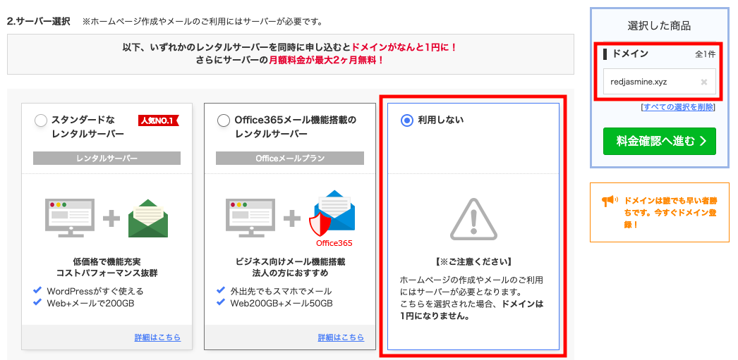 お名前.com登録手順3