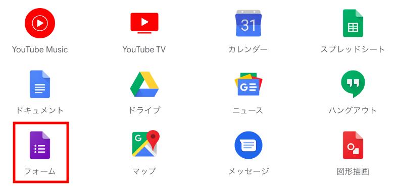 Googleフォーム設定手順3