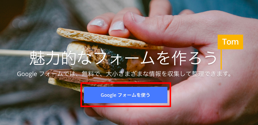 Googleフォーム設定手順4