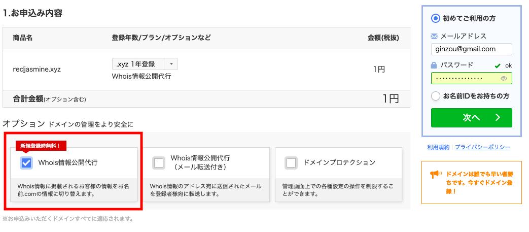 お名前.com登録手順4