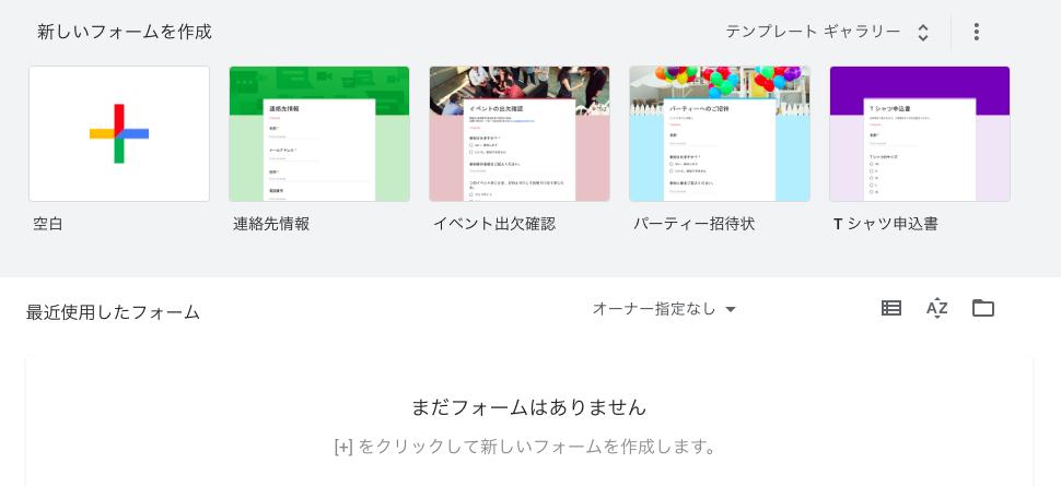 Googleフォーム設定手順5