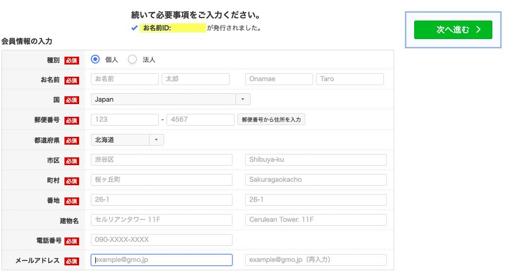 お名前.com登録手順5