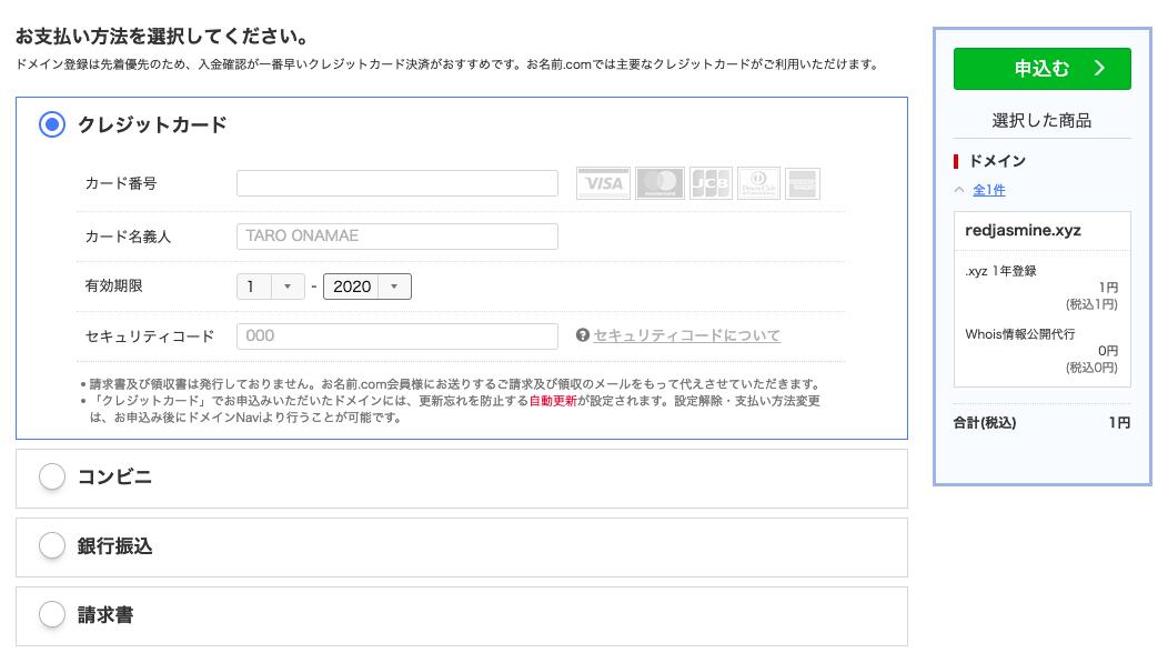 お名前.com登録手順6