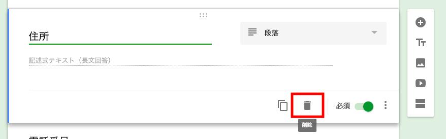 Googleフォーム設定手順7