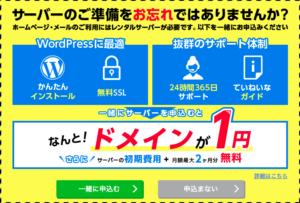 お名前.com登録手順7