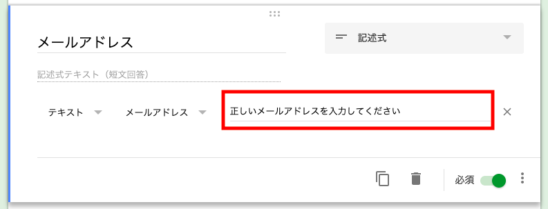 Googleフォーム設定手順8