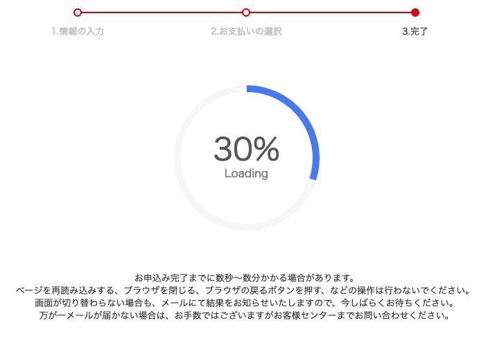 お名前.com登録手順8