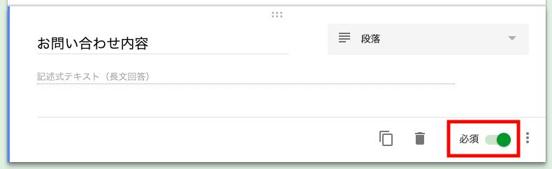 Googleフォーム設定手順9