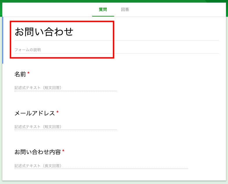 Googleフォーム設定手順10