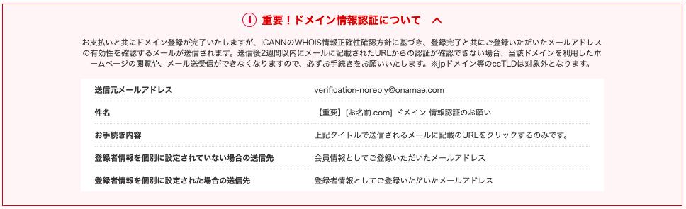 お名前.com登録手順10