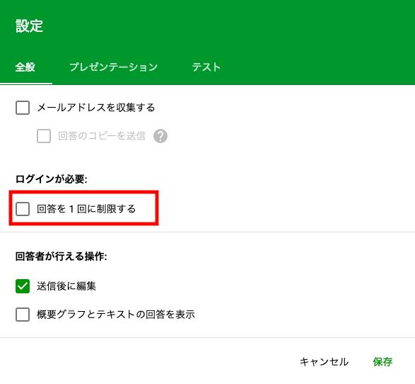 Googleフォーム設定手順12