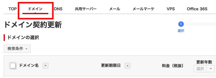 お名前.comネームサーバー変更手順1