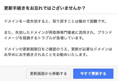 お名前.comネームサーバー変更手順2