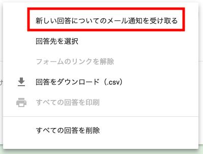 Googleフォーム設定手順14