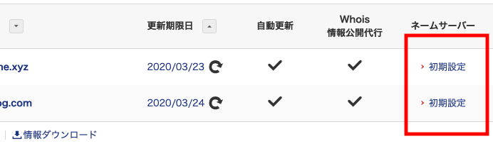 お名前.comネームサーバー変更手順3