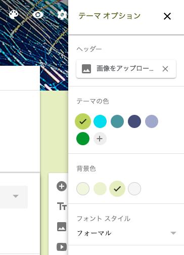 Googleフォーム設定手順16