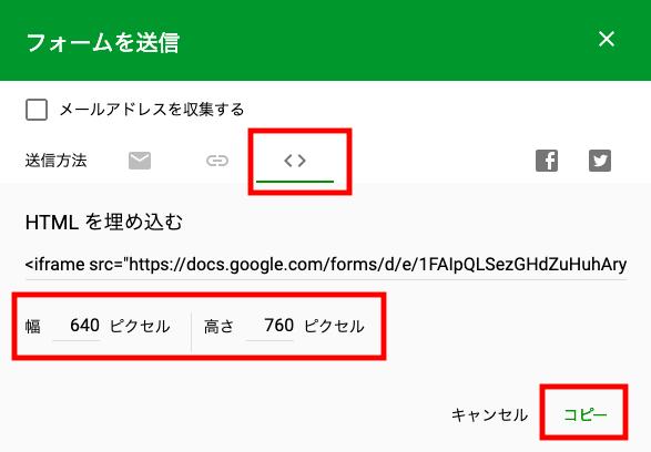 Googleフォーム設置手順2