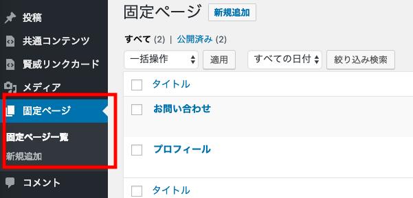 Googleフォーム設置手順3